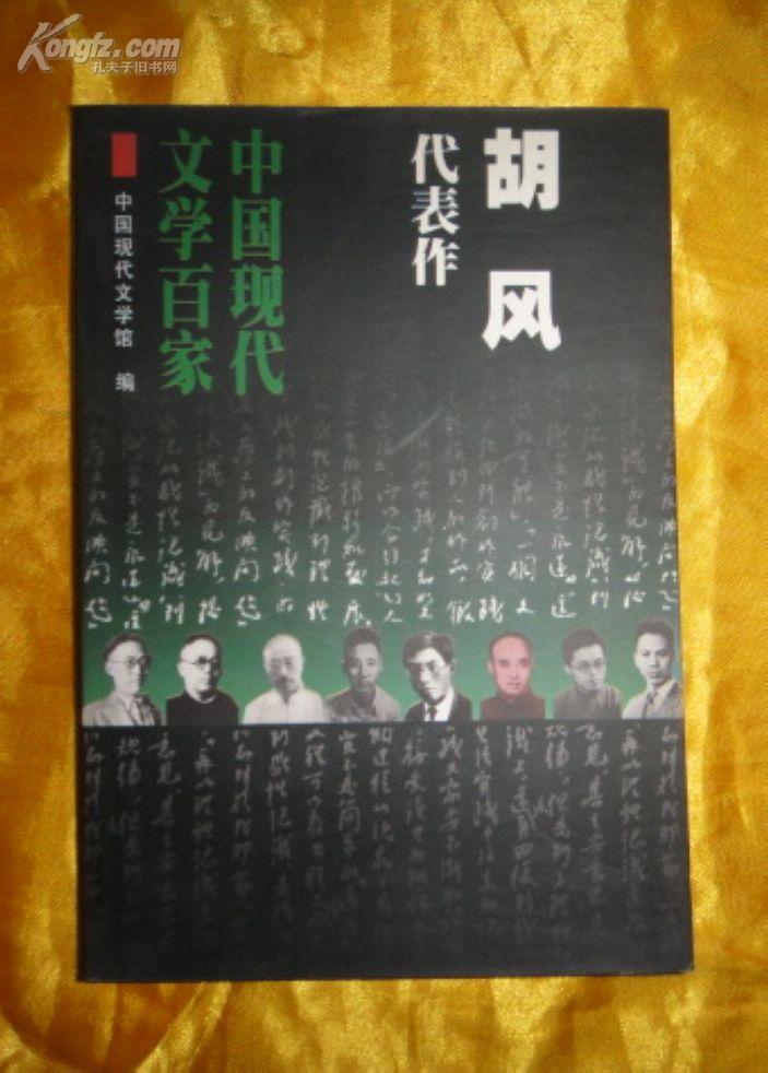 中国现代文学百家——胡风
