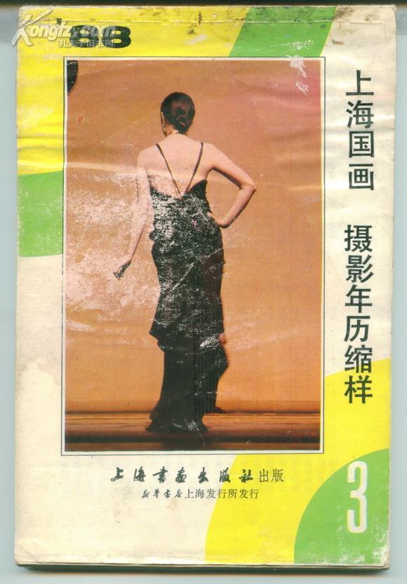 上海国画 摄影年历缩样 1988年       卖家包邮