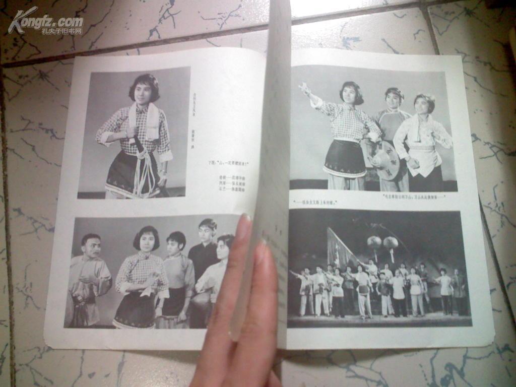万山红   广东潮剧 (1965年节目单) 姚璇秋主演