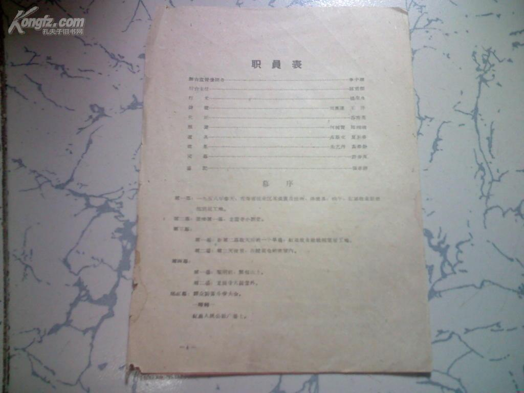 50年代:草原上的风暴  五幕七场话剧  (老节目单)