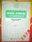 碳减排--中国经验(基于清洁发展机制的考察)