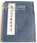 郭永琰楷书唐诗 名家书名文 书家毛笔签赠钤印本  2006.8一版一印 库存新书