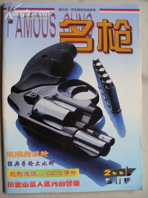 名枪2001第11辑(国内第一本发烧级枪械读物)