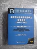 中国省域经济综合竞争力发展报告【2006--2007】上下册
