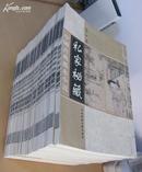 私家秘藏  中国古典孤本小说 (修订版。全20册线装原价3980元),十品未翻阅过 本网最低价