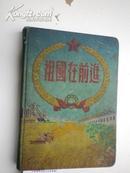 五十年代:笔记本《祖国在前进》封面有图