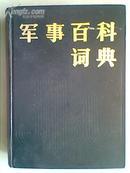 军事百科词典 【馆藏】
