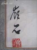 名人墨迹:号称中国小凯第一人.鄂州市作家协会.书法家协会会员魏岭石书法.原装裱