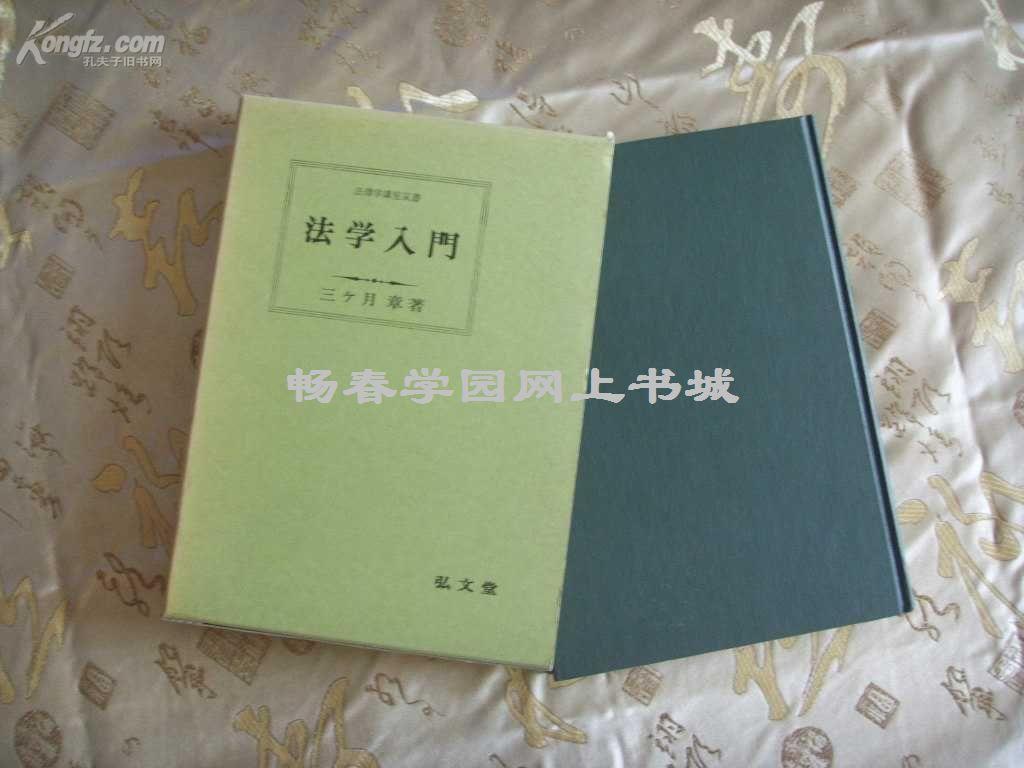 日文原版          精装 法学入门