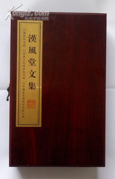 汉风堂文集(1函3册线装16开 见描述)【《白云山赋》《龙门赋》《牡丹赋》 2007年1版1印原价568】