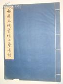 珂罗版:元赵孟頫书烟江叠嶂诗(1961版、仅印行500册)