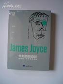 尤利西斯自述     詹姆斯。乔伊斯书信辑