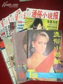 通俗小说报(2000)