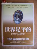 16开精装带护封 《世界是平的--21世纪简史》私藏十品