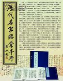 历代名家临兰亭序(一函三册)