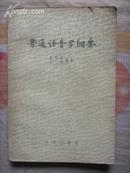 普通语音学纲要——语言学丛书(1957年一版一印 馆藏书 8.5品)