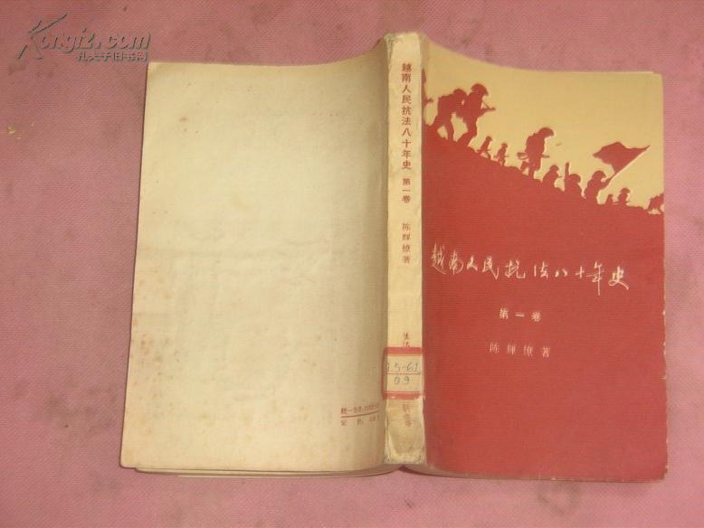 越南人民抗法八十年史(第一卷,60年1版1印)