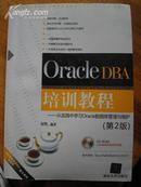 ORACLE DBA培训教程——从实践中学习ORACLE数据库管理与维护(第2版无光盘)