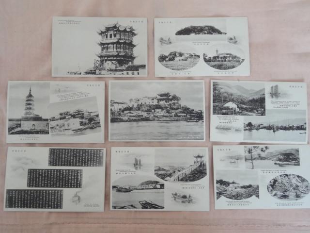 军事邮便《扬子江风景》8枚