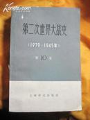 第二次世界大战史(全12卷、共17册,孔网仅见的全套)