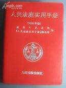 人民法庭实用手册(2000版)