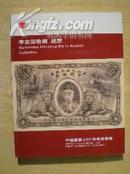中国嘉德2006秋季拍卖目录【李安深收藏.纸币】