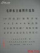 毛泽东主席照片选集(1977年大型精品画册)