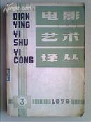 电影艺术译丛(1979年第3期)品如图