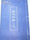 文化浙江之名园(磁卡外套)
