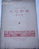 1968年/文艺简报合订本(1-100)