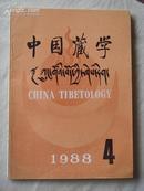 中国藏学1988年第4期 总第4期