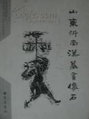 《山东沂南汉墓画像石》