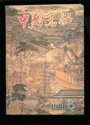 中国烹饪1988.5