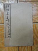 评点东莱博议(卷三) 线装本8品  包挂号邮资