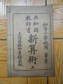民国元年出版的《共和国教科书 新算术》五     包挂号邮资