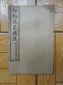 评点东莱博议(卷二) 线装本8品  包挂号邮资