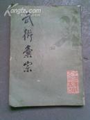 《武术汇宗》1厚册 1984年1版1印 影印本