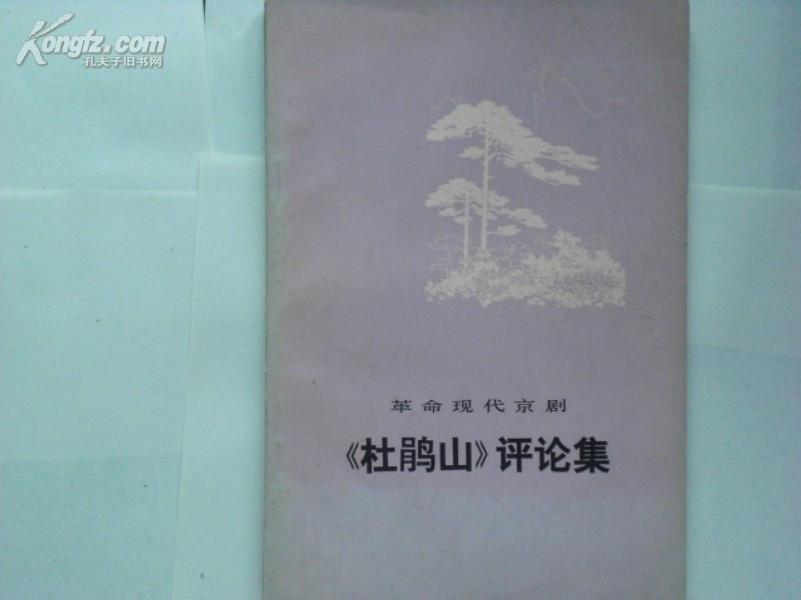革命现代京剧《杜鹃山》评论集-有签名