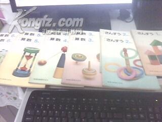 (日本)52年度用-《新版算数》(1-6年级 共十一册)每册 彩色插图  有护封套