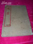 蜀碧   4卷白纸一册全印制精美