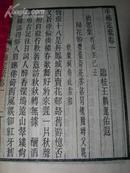 善本朱祖谋私刻本签赠本永远保真  疆村词前集别集2卷 半塘定稿2卷