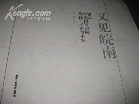 又见皖南---2008中国国家画院范扬工作室写生集--范扬毛笔签赠本,有其印章,大16开9品多
