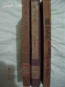 《广西文艺》合订三册·1955年全年·1956年上半年·18册合售·好品相!