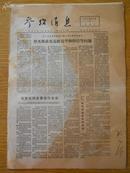 老报纸 1972年1月8、9、11、16日参考消息 原报 可拆零6元/份
