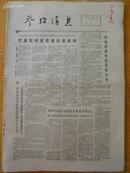 老报纸 1972年2月1、7-12、14日参考消息 原报 可拆零6元/份