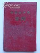 中国共产党党章(品好)