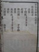 民国版:太和县志