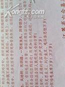 慰问信(71年的 有毛主席语录 共33张左右 有部分背面贴早期剪报 见图)包邮快递