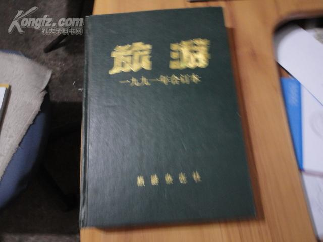 旅游  1991年 1--12期 合订本