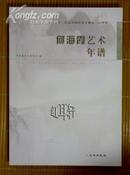 何海霞艺术年谱